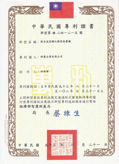 patent-06