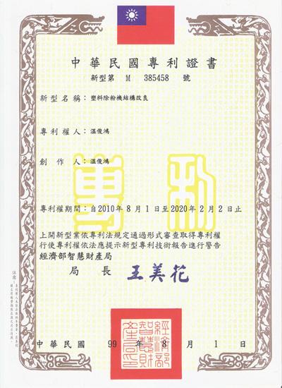patent-07