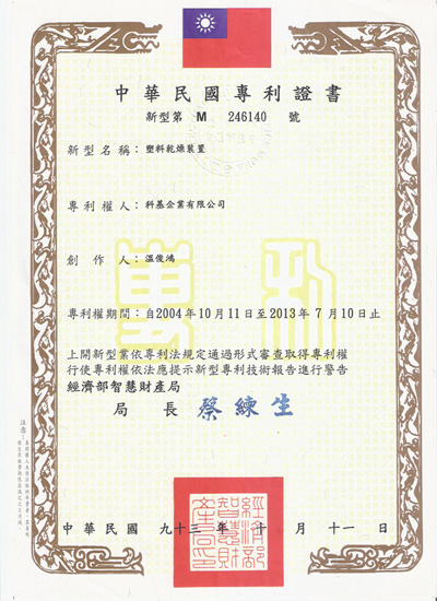 patent-08