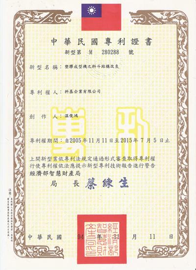 patent-09
