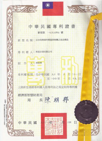 patent-12