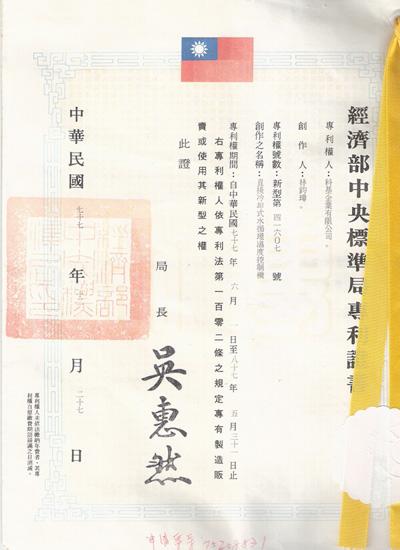 patent-14