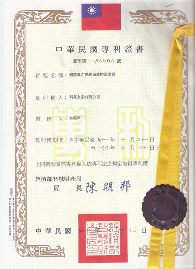patent-17