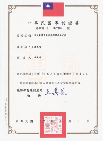 patent-19
