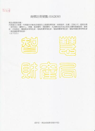 patent-21