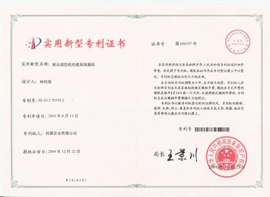 patent-23