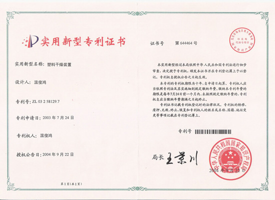 patent-24